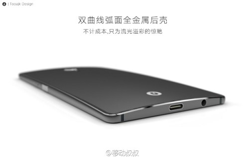 IUNI U4 concept phone 6 GB RAM (4)